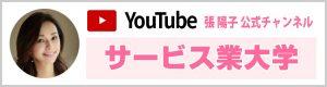 Youtube 張陽子公式チャンネル